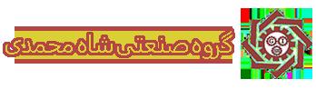 گروه صنعتی شاه محمدی|ویلای پیش ساخته|کانکس|جرثقیل|منبع آب|مخازن سیمان|سوله|آلاچیق